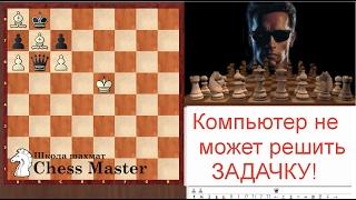 Шахматная задачка которую НЕ МОЖЕТ РЕШИТЬ КОМПЬЮТЕР!