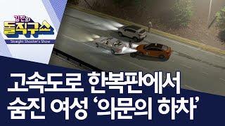고속도로 한복판에서 숨진 여성 '의문의 하차' | 김진의 돌직구쇼