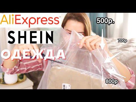 РАСПАКОВКА С ПРИМЕРКОЙ 🔥 ОДЕЖДА С ALIEXPRESS и SHEIN