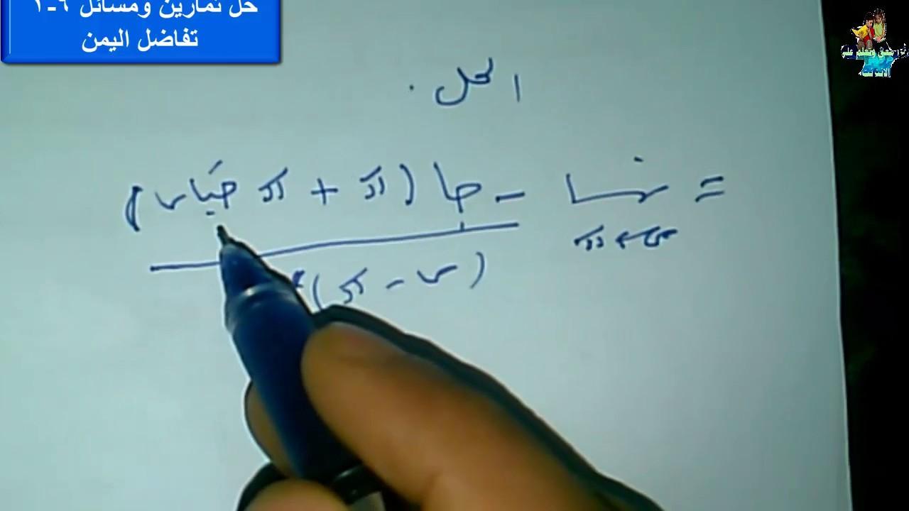 النهايات 8 والاخير من حل تمارين 6 1 رياضيات ثالث ثانوي الاتصال والنهايات Youtube