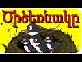 Ծիծեռնակը | մանկական երգեր | Армянские детские песни | Mankakan erger
