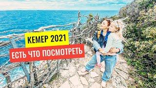 Что сейчас в Кемере Турция 2021 своим ходом интереснее чем в отеле