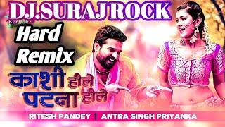 √√Kashi Hille Patna Hille (Ritesh Pandey  Antra Singh Priyanka)DJ SURAJ ROCK MAU.DJ BASS KING 1