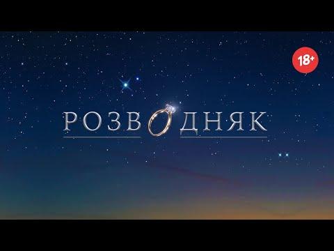 """Розводняк💍"" - Хот Перевод Переозвучка (18+)"