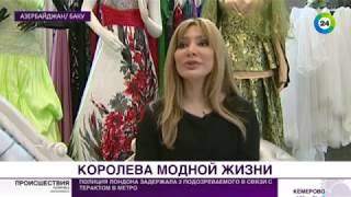 Восточный колорит и европейский шик: секреты модельера Фахрии Халафовой - МИР24
