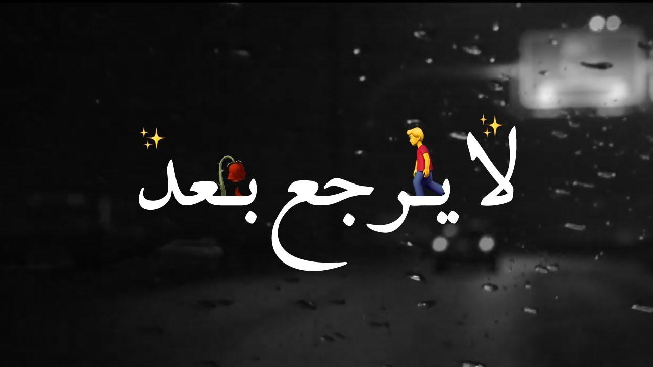 حالات واتساب لا يرجع بعد ستوريات انستا حزينة 2020 مقاطع حزينة اغاني حزن خيانه شعر عراقي حب موسيقى