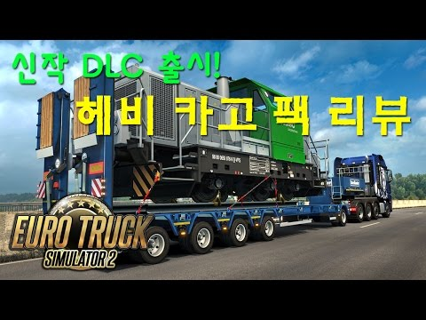 헤비 카고 팩 리뷰 | 유로 트럭 시뮬레이터 2 | Euro Truck Simulator 2