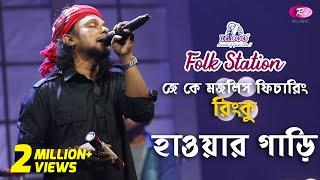 Hawar Gari   হাওয়ার গাড়ি    Jk Majlish feat. Rinku   Igloo Folk Station   Rtv Music