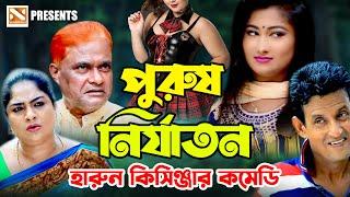 পুরুষ নির্যাতন || Harun Kisinger || হারুন কিসিঞ্জার কমেডি || Bangla comedy || Nissan Music