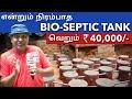 இனி வாழ்நாள் முழுவதும் கழிவுநீர் எடுக்க வேண்டாம் || Non Filling Bio Septic Tank || Sakalakala Tv ||