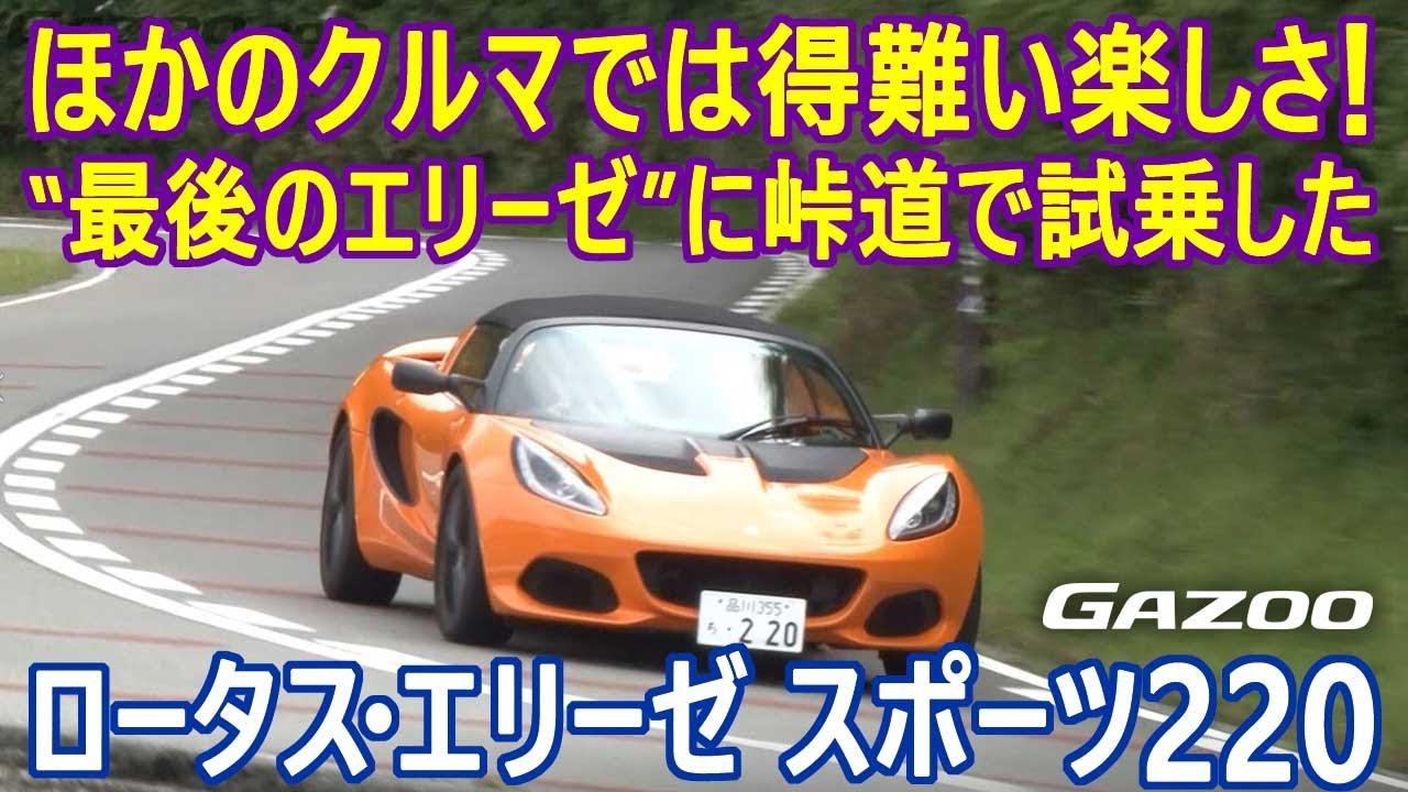 「ロータス・エリーゼ」のファイナルモデルに山田弘樹が試乗。ほかでは得難い走りの楽しさについて熱く語る!