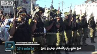 مصر العربية | فصيل عسكري في غزة يكشف النقاب عن صاروخين جديدين