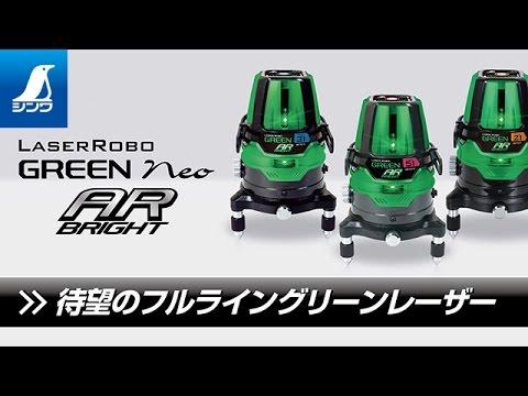 【シンワ測定】レーザー墨出し器 レーザーロボ グリーン Neo AR BRIGHT