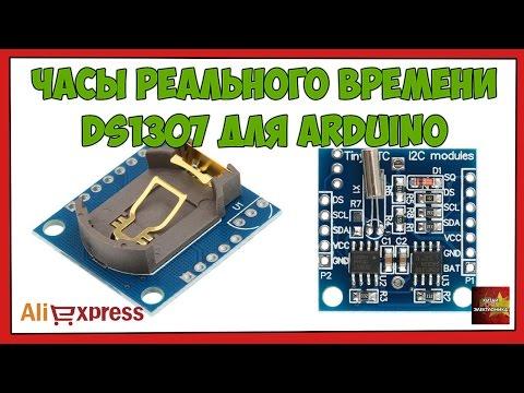 Часы реального времени DS1307 для Arduino - Посылка Aliexpress