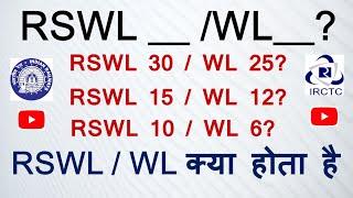 RSWL/WL वेटिंग लिस्ट  ll RSWL Ticket Confirmation chances | full details. RLWL GNWL PQWL RAC