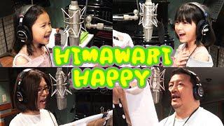 プロみたい!本格レコーディング室で歌ったよ☆『HIMAWARI HAPPY』裏側メイキングhimawari-CH