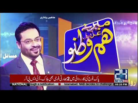 After the ban Amir Liaquat first time appearing on Channel 24 with his new programme - Mere Aziz Hum Watnon
