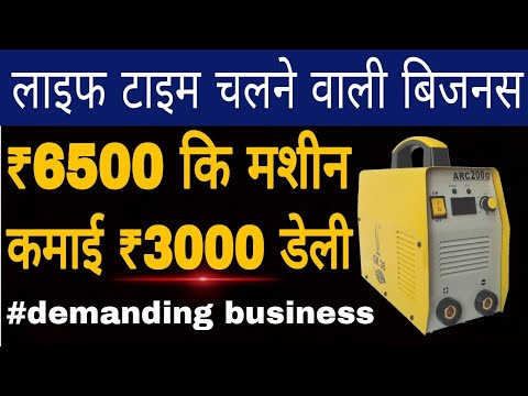 Most Demanding Business In India,Creative Business,Welding &