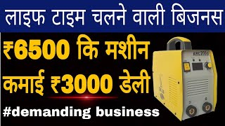 Most Demanding Business In India,Creative Business,Welding & Fabrication Business Shop In India,SMM