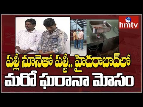 Green Gold Biotech Fraud : Police Busted Another Multi Level Marketing Fraud in Hyderabad | hmtv