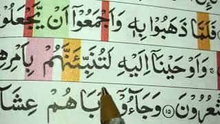 Qs 1211 Surah 12 Ayat 11 Qs Yusuf Tafsir Alquran