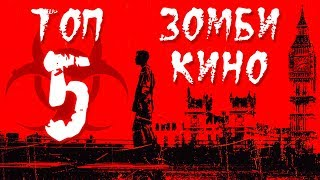 ТОП 5 фильмов про зомби – Что посмотреть на выходных. #ЧПНВ №19