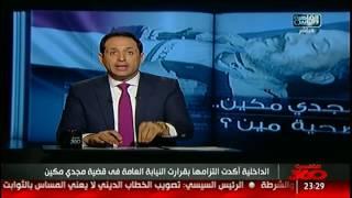 احمد سالم: أطالب بحق مجدى مكين !