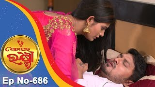 Ama Ghara Laxmi | Full Ep 686 | 18th July 2018 | Odia Serial – TarangTV