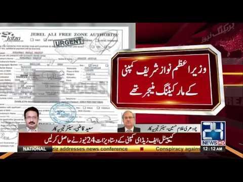 24 News obtains documents of Capital FZE