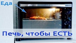 Распаковка и обзор электрической печи от фирмы Rommelsbacher модель 1805E