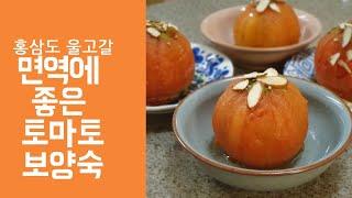 홍삼도 울고갈 면역에 좋은 토마토 먹는 방법