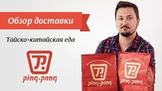 Обзор доставки тайско-китайской кухни Ping-Pong