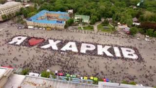 Скачать Флешмоб Я Люблю Харьков Харьковский велодень 2017