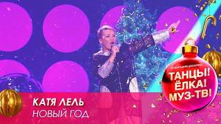 Катя Лель — Новый год // Танцы! Ёлка! МУЗ-ТВ! — 2021