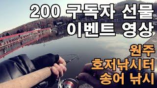 [이벤트 영상입니다 송어 낚시] 원주 호저 낚시터 송어…