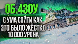 ОБ.430У - С УМА СОЙТИ ● 10 000 УРОНА!