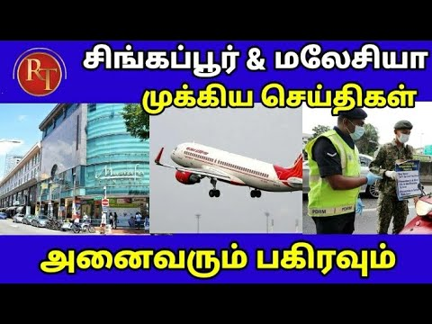 Singapore & Malaysia Tamil News || singapore Musdhafa center