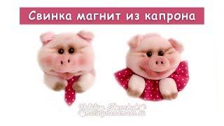 DIY Свинка из капрона магнит, символ 2019. Piggy from nylon magnet, tutorial.