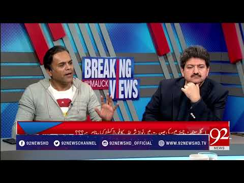 Breaking Views With Malick - 17 February 2018 - 92NewsHDPlus