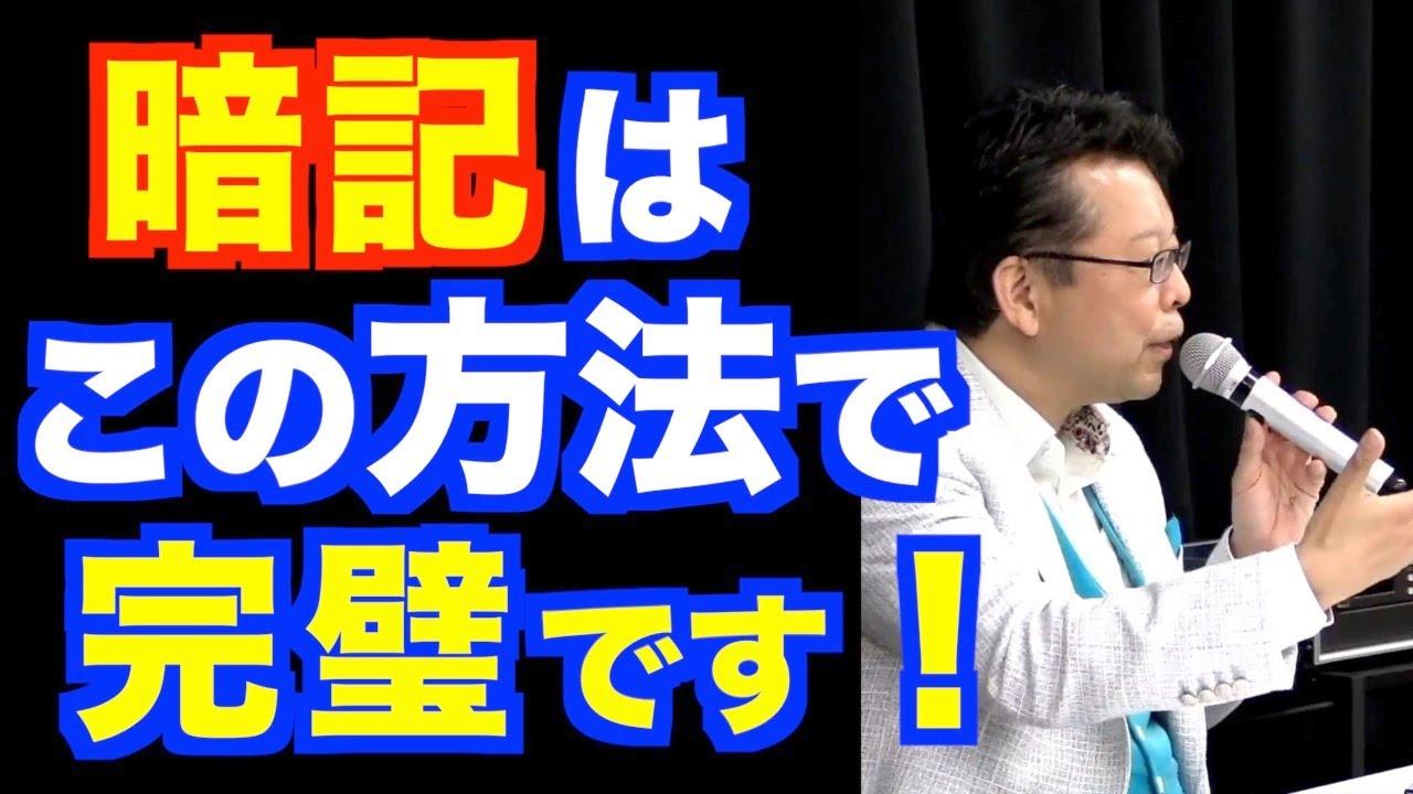 簡単に暗記する方法【精神科医・樺沢紫苑】