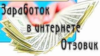Как можно заработать в интернете. Заработайте в интернете свои первые сто тысяч рублей.