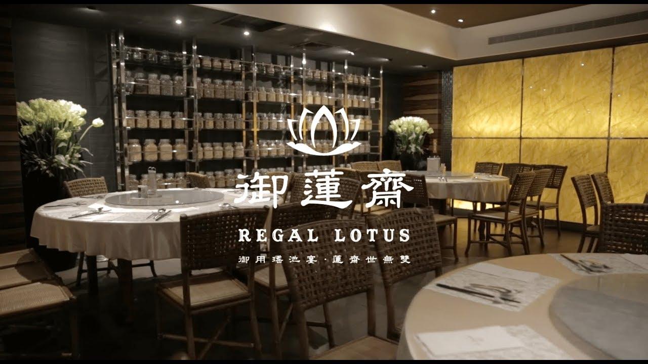 御蓮齋REGAL LOTUS 素食婚宴外燴 - YouTube
