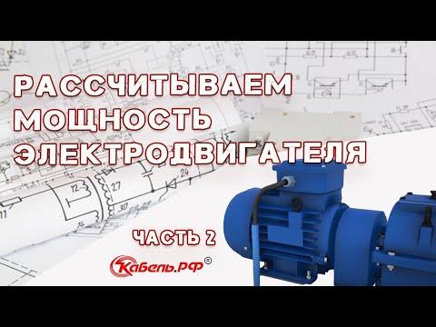 Как определить мощность электродвигателя по потребляемому току. Расчет мощности двигателя.