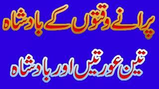 aik badshah aur ten orton ka waqia   urdu history videos