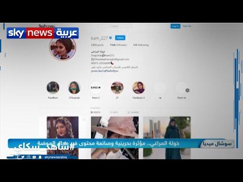في سوشيال ميديا: خولة المراغي.. مؤثرة بحرينية وصانعة محتوى في مجال الموضة  - نشر قبل 3 ساعة