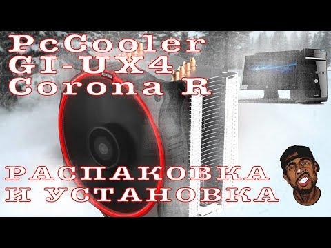 Кулер PcCooler GI-UX4 Corona R