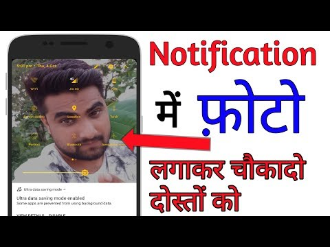 Mobile Ke Notification Me Photo Kaise lgate hai || by technical boss