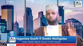 Sagantaa Gaafii fii Deebii Waligalaa  Sheikh Bashir Osman fii Adil Hussein