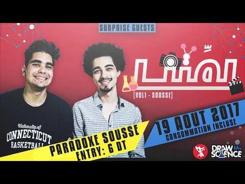 لمّتنا - Vol1- Sousse