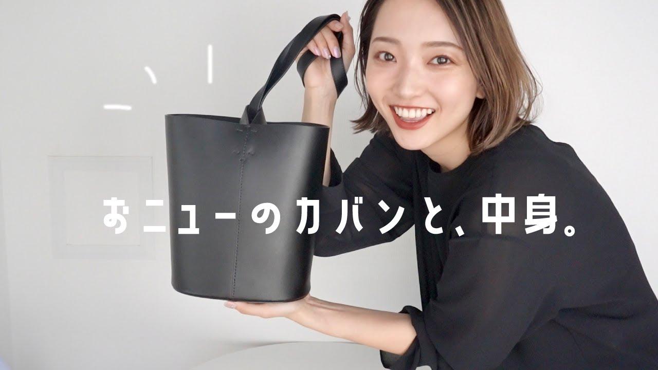 シンプルコーデ好きの、最近のバッグとその中身。【what's in my bag?】